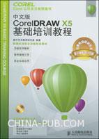 中文版CorelDRAW X5基础培训教程