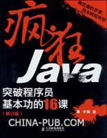 (特价书)疯狂Java:突破程序员基本功的16课(修订版)