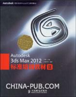 Autodesk 3ds Max 2012标准培训教材II
