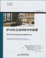 IPv6在企业网络中的部署