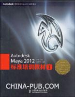 Autodesk Maya 2012标准培训教材I
