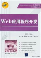 Web应用程序开发
