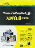 Word+Excel+PowerPoint三合一无师自通(2010版)