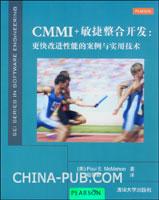 CMMI+敏捷整合开发:更快改进性能的案例与实用技术