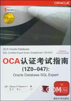 OCA认证考试指南(1Z0-047):Oracle Database SQL Expert