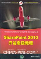 SharePoint 2010开发高级教程