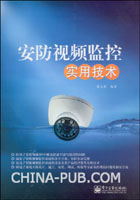 安防视频监控实用技术