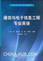 通信与电子信息工程专业英语