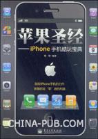 (特价书)苹果圣经--iphone手机酷玩宝典