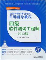 (特价书)全国计算机等级考试专用辅导教程:四级软件测试工程师(2012版)