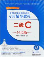 (特价书)全国计算机等级考试专用辅导教程:二级C(2012版)