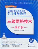 (特价书)全国计算机等级考试专用辅导教程:三级网络技术(2012版)