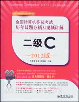 (特价书)全国计算机等级考试历年试题分析与视频讲解:二级C(2012版)(含DVD光盘1张)
