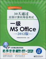 30天通过全国计算机等级考试:一级MS Office(2012版)