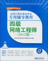 (特价书)全国计算机等级考试专用辅导教程:四级网络工程师(2012版)