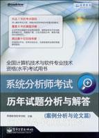 系统分析师考试历年试题分析与解答(案例分析与论文篇)