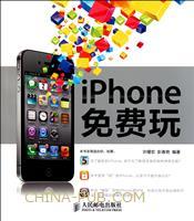 (特价书)iPhone免费玩