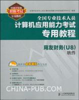 用友财务(U8)软件
