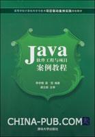 Java软件工程与项目案例教程