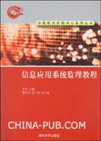 信息应用系统监理教程