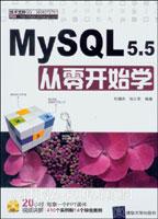 MYSQL 5.5从零开始学