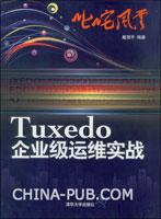 叱咤风云:Tuxedo企业级运维实战