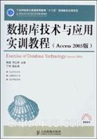 数据库技术与应用实训教程(Access 2003版)