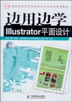 边用边学Illustrator平面设计