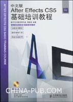 中文版After Effects CS5基础培训教程