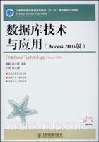 数据库技术与应用(Access 2003版)