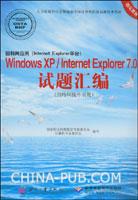 (CX-6016)因特网应用(Internet Explorer平台)Windows XP/Internet Explorer 7.0试题汇编(因特网操作员级)