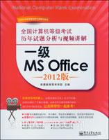 全国计算机等级考试历年试题分析与视频讲解:一级MS Office(2012版)(含DVD光盘1张)
