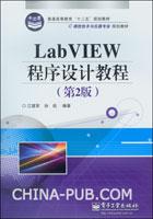 LabVIEW程序设计教程(第2版)