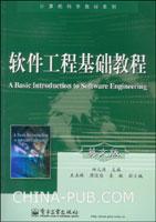 软件工程基础教程(英文版)