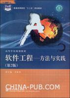 软件工程:方法与实践(第2版)