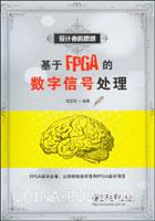 基于FPGA的数字信号处理