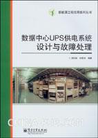 数据中心UPS供电系统设计与故障处理