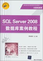 SQL Server 2008数据库案例教程