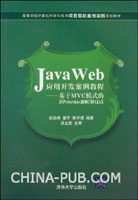 Java Web应用开发案例教程——基于MVC模式的JSP+Servlet+JDBC和AJAX