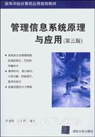管理信息系统原理与应用(第三版)