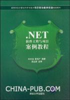 .NET软件工程与项目案例教程