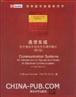 通信系统:电子通信中的信号与噪声概论(第5版)(英文影印版)