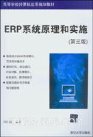 ERP系统原理和实施(第三版)