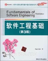 软件工程基础(第3版)(英文影印版)