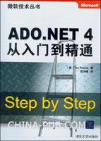 ADO.NET 4从入门到精通