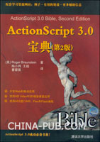 ActionScript 3.0宝典(第2版)