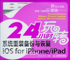 (特价书)24小时玩转系统重装备份与恢复iOS for iPhone/iPad