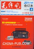 《无线电》2011年合订本(上)(2011年第1期~第6期)