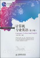 计算机专业英语(第2版)