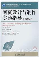 网页设计与制作实验指导(第3版)